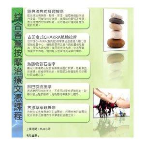 綜合香薰按摩治療文憑課程