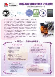 英國IFA國際專業香薰治療師文憑課程