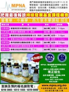 澳門專業營師協會-營養學及香薰課程