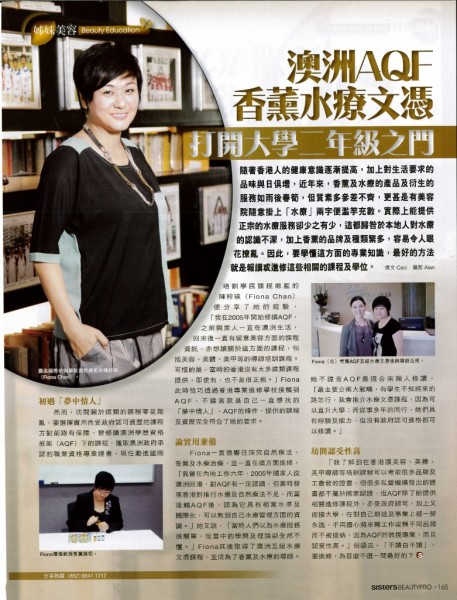 梓瑛老師接受香港美容雜誌訪問