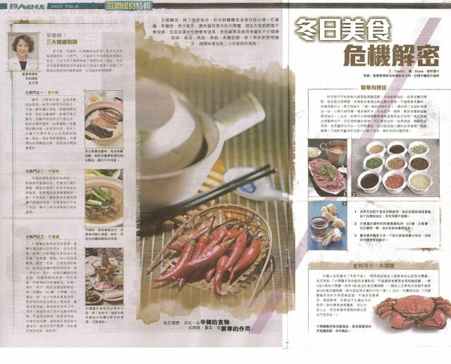Ms Ng獲太陽報邀請接受「冬日美食.危機解密」之專訪2012.11.28