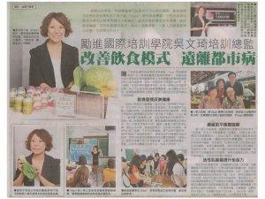 Ms.Ng東方日報專訪24-10-2012