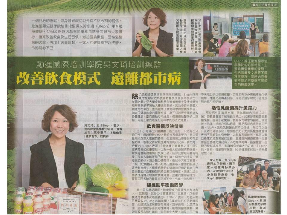 Ms.Ng太陽報專訪25-10-2012