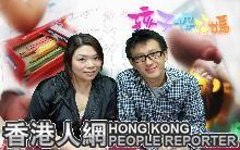 香港人網電臺 - 智選正餐食物和零食 (愛明 x 何SIR)