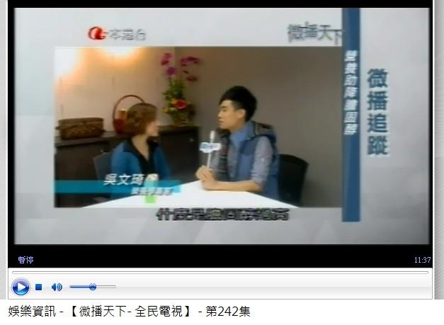 MS.NG接受ATV微播天下電視節目訪問