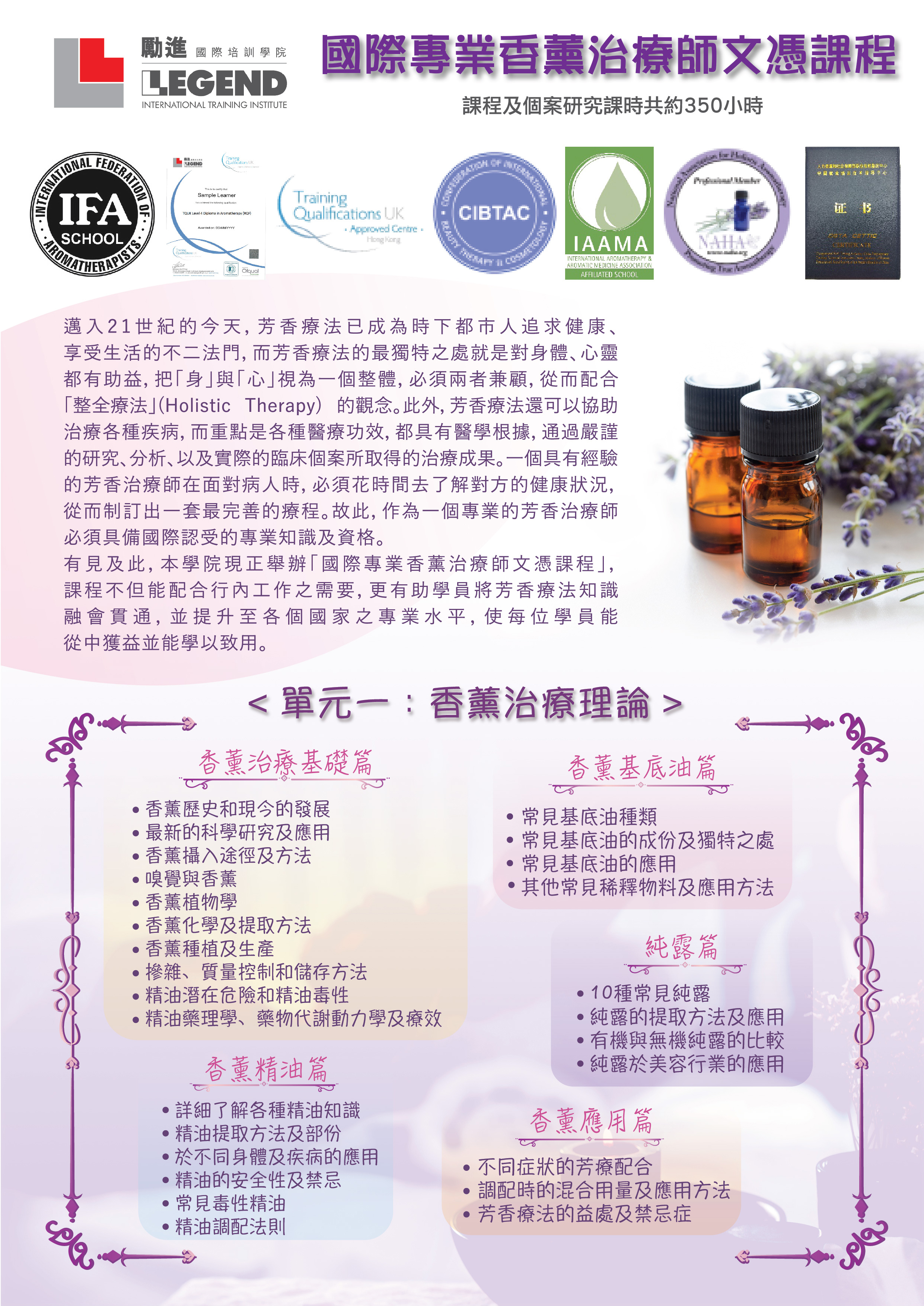 英国IFA香薰治疗师文凭课程