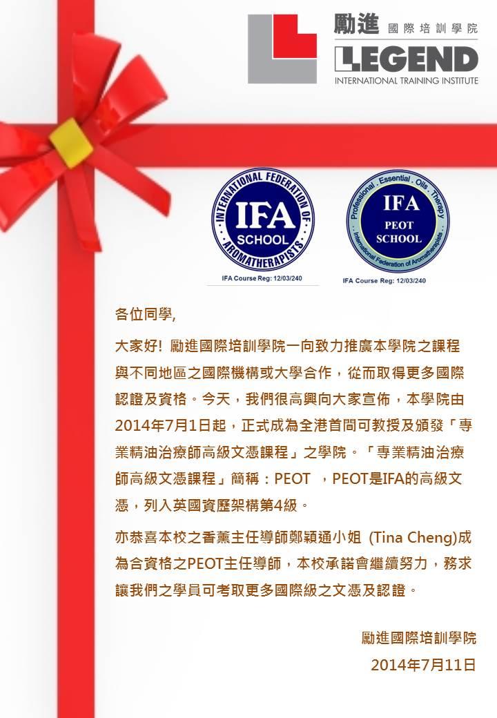 全港首間英國IFA PEOT專業精油治療師高級文憑之學府