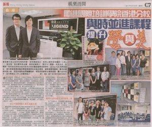 2011年9月14日報章專題訪問