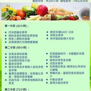 綜合營養及健康科學文憑