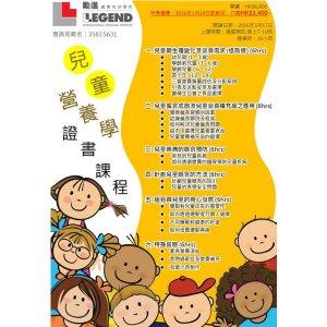 兒童營養學證書課程