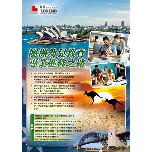 澳洲 MEGT 幼兒教育證書及文憑課程