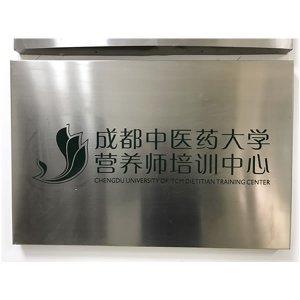 成都中醫藥大學營養、食品與健康本科,中藥學專科