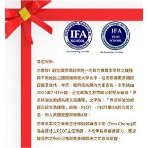 恭喜LLEGEND正式成為全港首間教授及頒發IFA專業精油治療師高級文憑之學院