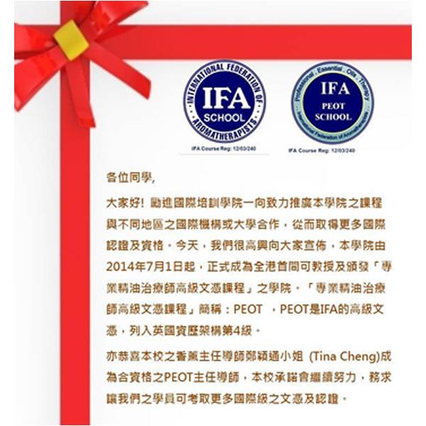 恭喜 LLEGEND 正式成為全港首間 IFA 專業精油治療師高級文憑之學府
