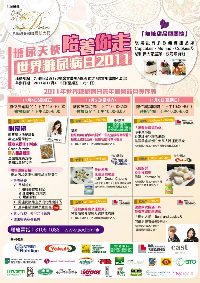 世界糖尿病日2011
