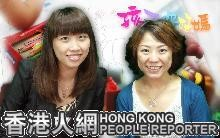 香港人網電臺 - 學童健康零食