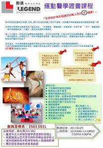 運動醫學證書課程