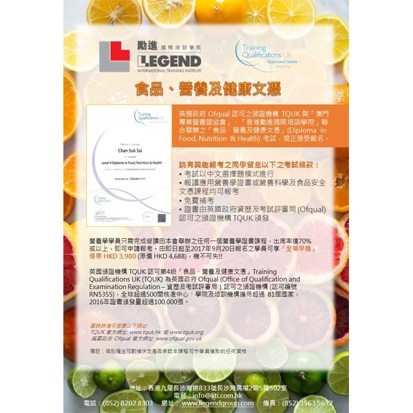英國 TQUK 四級食品、營養及健康文憑