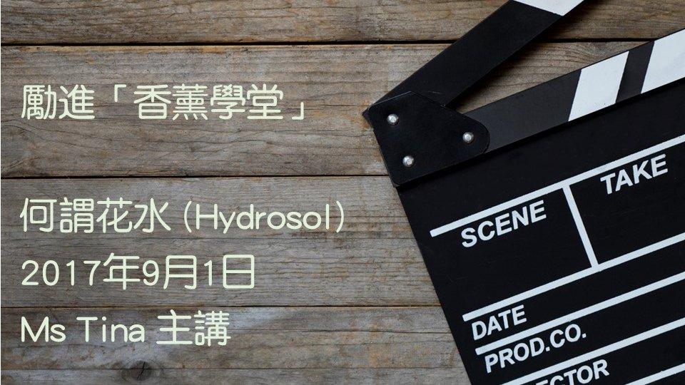 何謂花水-Hydrosol-勵進香薰學堂