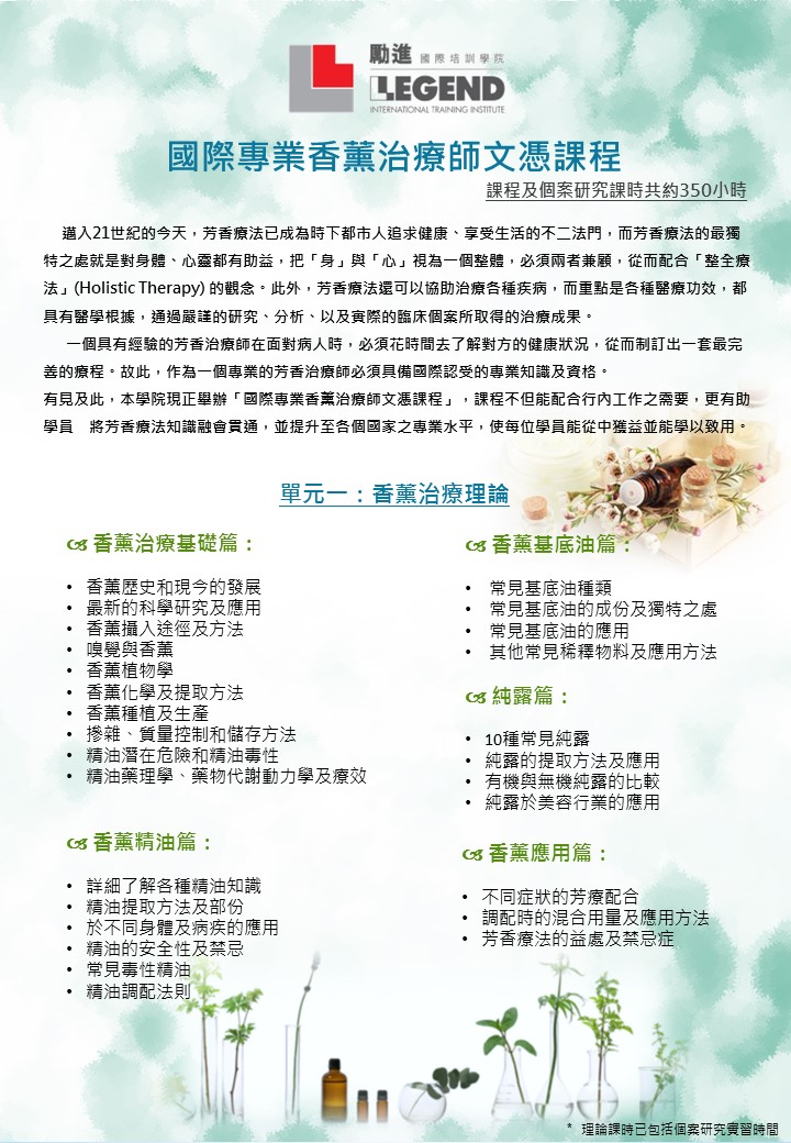 IFA國際專業香薰治療師文憑課程