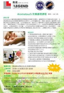 IFA aromatouch