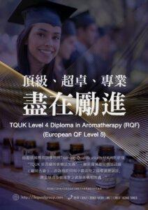 英國TQUK四級香薰療法文憑(RQF)